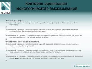 Критерии оценивания монологического высказывания Описание фотографии Экзамену