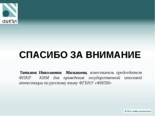 СПАСИБО ЗА ВНИМАНИЕ Татьяна Николаевна Малышева, заместитель председателя ФПК