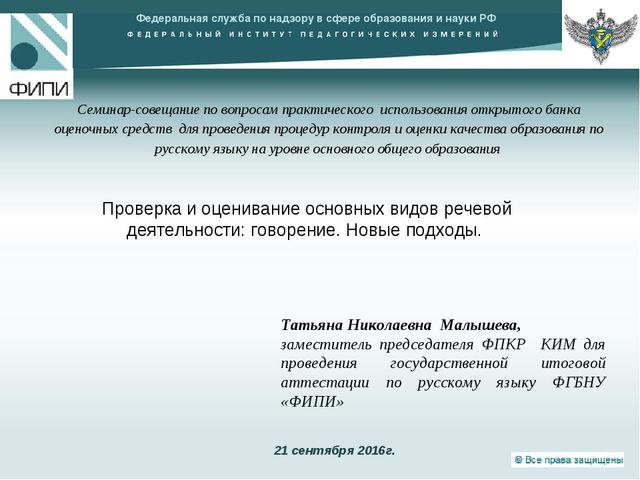 Татьяна Николаевна Малышева, заместитель председателя ФПКР КИМ для проведения...