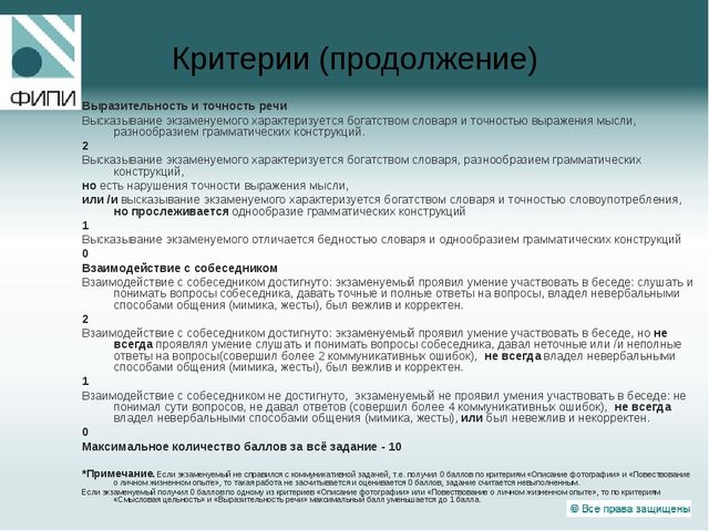 Критерии (продолжение)  Выразительность и точность речи Высказывание экзамен...