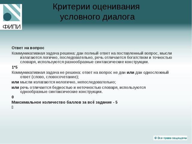 Критерии оценивания условного диалога Ответ на вопрос Коммуникативная задача...