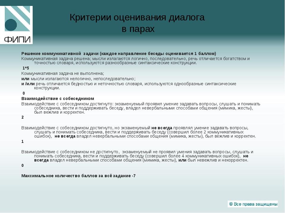 Критерии оценивания диалога в парах Решение коммуникативной задачи (каждое на...