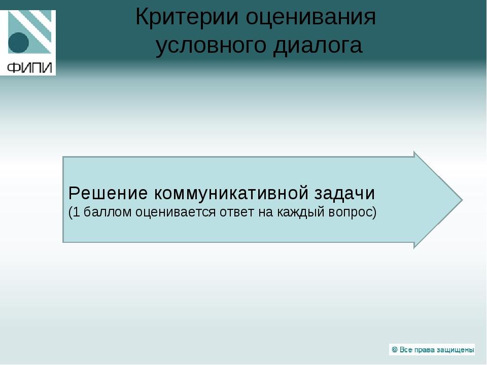 Критерии оценивания условного диалога Решение коммуникативной задачи (1 балло...