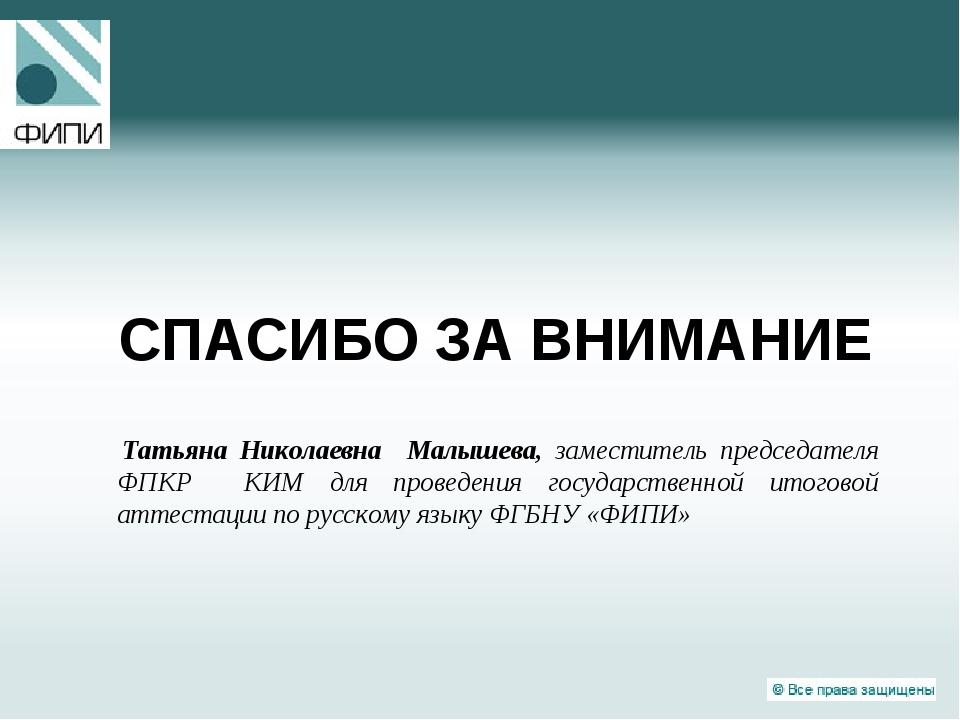 СПАСИБО ЗА ВНИМАНИЕ Татьяна Николаевна Малышева, заместитель председателя ФПК...