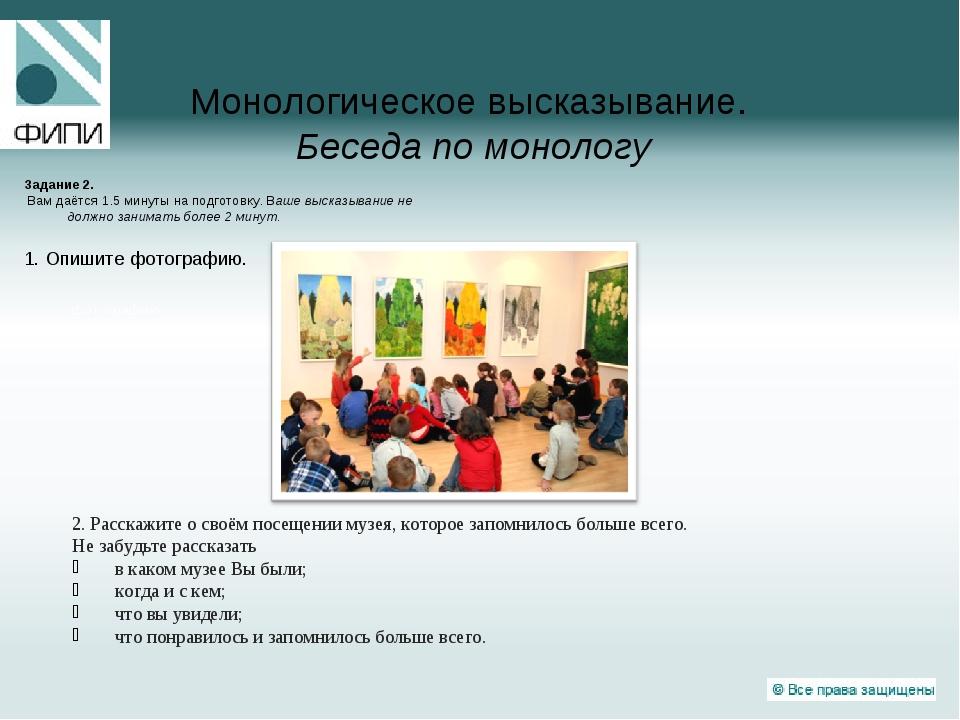 Монологическое высказывание. Беседа по монологу фотографию.   2. Расскажите...