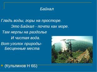 Байкал Гладъ воды, горы на просторе. Это Байкал - почти как море. Там нерпы