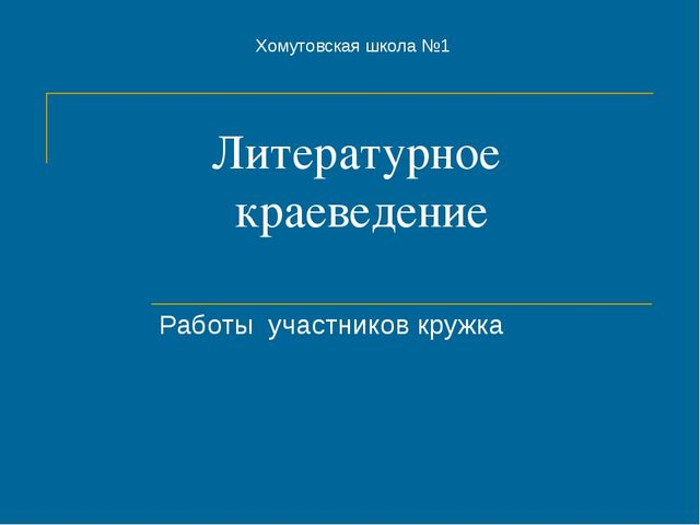 Литературное краеведение Работы участников кружка Хомутовская школа №1