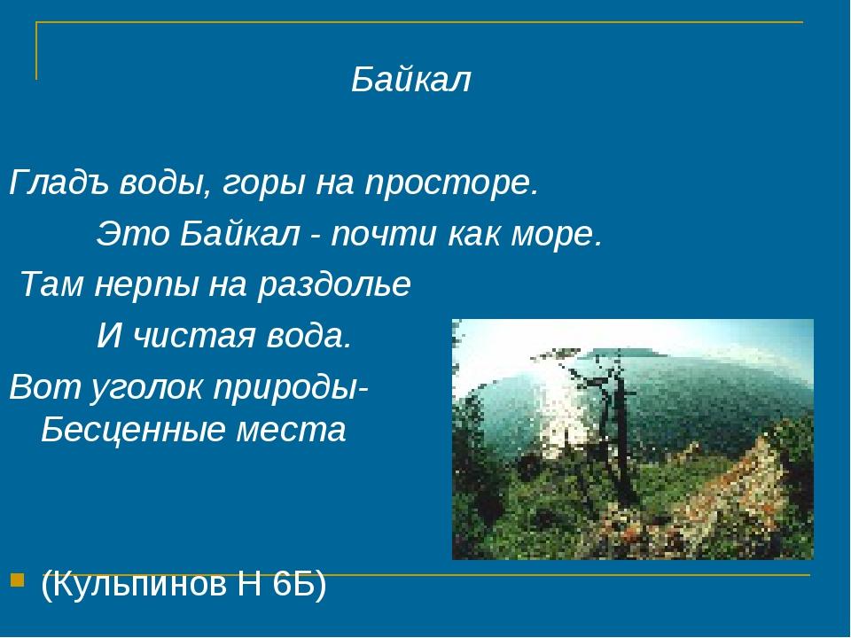 Байкал Гладъ воды, горы на просторе. Это Байкал - почти как море. Там нерпы...