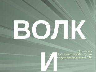 Подготовил ученик 3 «В» класса Серафим Уразов по материалам Прокопьевой Л.Н.