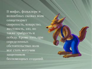 В мифах, фольклоре и волшебных сказках волк олицетворяет свирепость, коварств