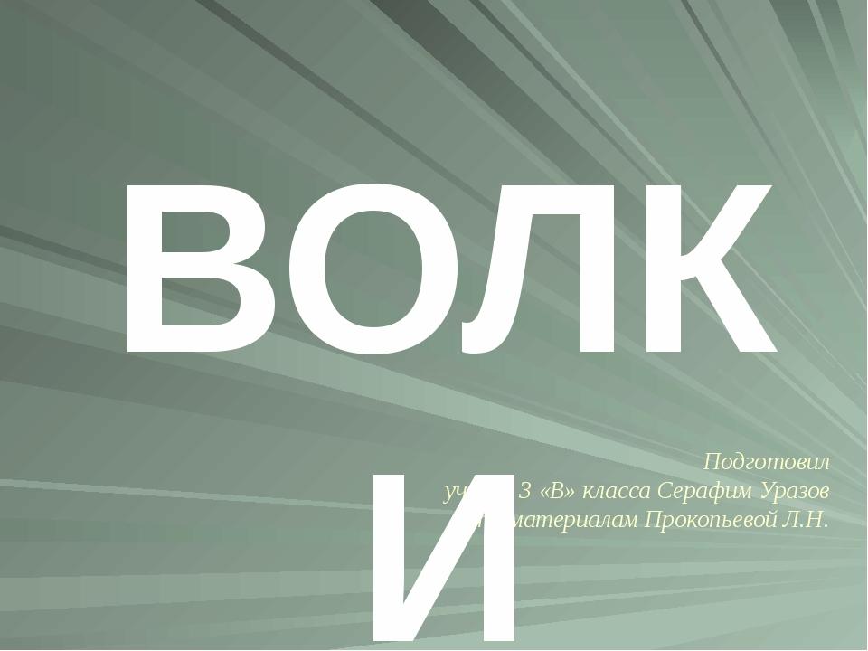 Подготовил ученик 3 «В» класса Серафим Уразов по материалам Прокопьевой Л.Н....