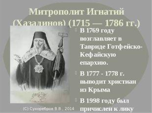 Митрополит Игнатий (Хазадинов) (1715 — 1786 гг.) В 1769 году возглавляет в Та