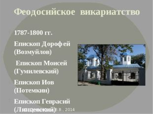 Феодосийское викариатство 1787-1800 гг. Епископ Дорофей (Возмуйлов) Епископ М
