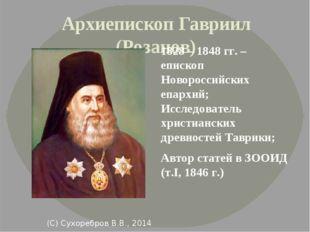 Архиепископ Гавриил (Розанов) 1828 – 1848 гг. – епископ Новороссийских епархи