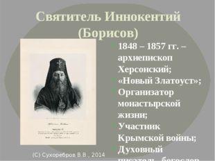 Святитель Иннокентий (Борисов) 1848 – 1857 гг. – архиепископ Херсонский; «Нов