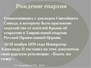 (С) Сухоребров В.В., 2014 Ознакомившись с докладом Святейшего Синода, к кото