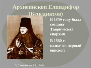 Архиепископ Елпидифор (Бенедиктов) В 1859 году была создана Таврическая епарх