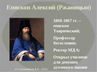 Епископ Алексий (Ржаницын) 1860-1867 гг. – епископ Таврический; Профессор бог