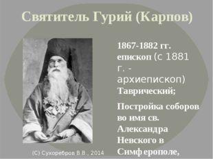 Святитель Гурий (Карпов) 1867-1882 гг. епископ (с 1881 г. - архиепископ) Тавр