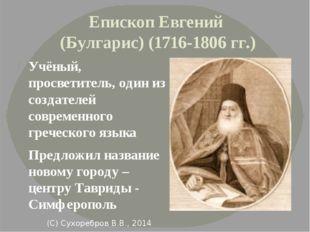 Епископ Евгений (Булгарис) (1716-1806 гг.) Учёный, просветитель, один из созд