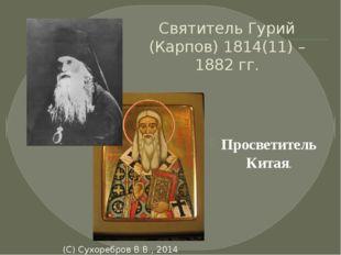 Святитель Гурий (Карпов) 1814(11) – 1882 гг. Просветитель Китая. (С) Сухоребр