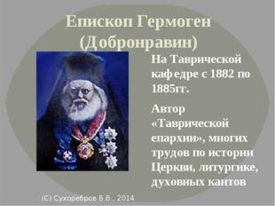 Епископ Гермоген (Добронравин) На Таврической кафедре с 1882 по 1885гг. Автор