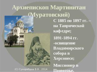 Архиепископ Мартинитан (Муратовский) С 1885 по 1897 гг. – на Таврической кафе