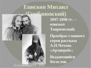 Епископ Михаил (Грибановский) 1897-1898 гг. – епископ Таврический; Прообраз г
