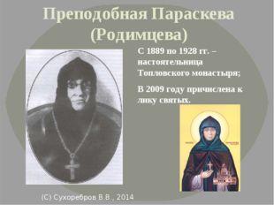 Преподобная Параскева (Родимцева) С 1889 по 1928 гг. – настоятельница Топловс