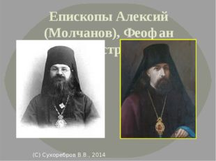 Епископы Алексий (Молчанов), Феофан (Быстров) (С) Сухоребров В.В., 2014