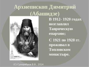 Архиепископ Димитрий (Абашидзе) В 1912- 1920 годах возглавлял Таврическую епа