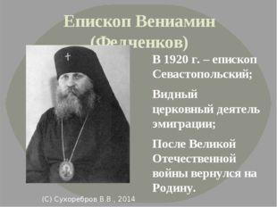 Епископ Вениамин (Федченков) В 1920 г. – епископ Севастопольский; Видный церк
