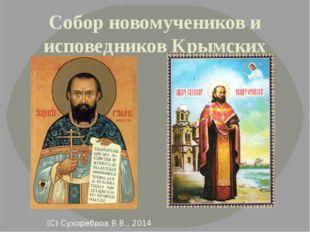 Собор новомучеников и исповедников Крымских (С) Сухоребров В.В., 2014