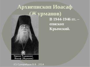 Архиепископ Иоасаф (Журманов) В 1944-1946 гг. – епископ Крымский. (С) Сухореб