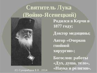 Святитель Лука (Войно-Ясенецкий) Родился в Керчи в 1877 году; Доктор медицины