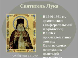 Святитель Лука В 1946-1961 гг. – архиепископ Симферопольский и Крымский; В 19