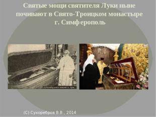 Святые мощи святителя Луки ныне почивают в Свято-Троицком монастыре г. Симфер