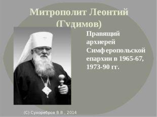 Митрополит Леонтий (Гудимов) Правящий архиерей Симферопольской епархии в 1965