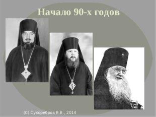 Начало 90-х годов (С) Сухоребров В.В., 2014