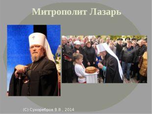 Митрополит Лазарь (С) Сухоребров В.В., 2014