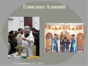 Епископ Алипий (С) Сухоребров В.В., 2014