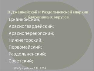 В Джанкойской и Раздольненской епархии 7 благочинных округов Джанкойский; Кр