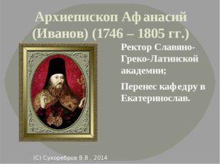 Архиепископ Афанасий (Иванов) (1746 – 1805 гг.) Ректор Славяно-Греко-Латинско
