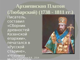 Архиепископ Платон (Любарский) (1738 - 1811 гг.) Писатель, составил «Сборник