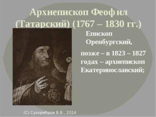 Архиепископ Феофил (Татарский) (1767 – 1830 гг.) Епископ Оренбургский, позже