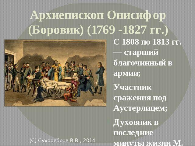 Архиепископ Онисифор (Боровик) (1769 -1827 гг.) С 1808 по 1813 гг. — старший...