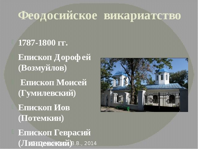 Феодосийское викариатство 1787-1800 гг. Епископ Дорофей (Возмуйлов) Епископ М...