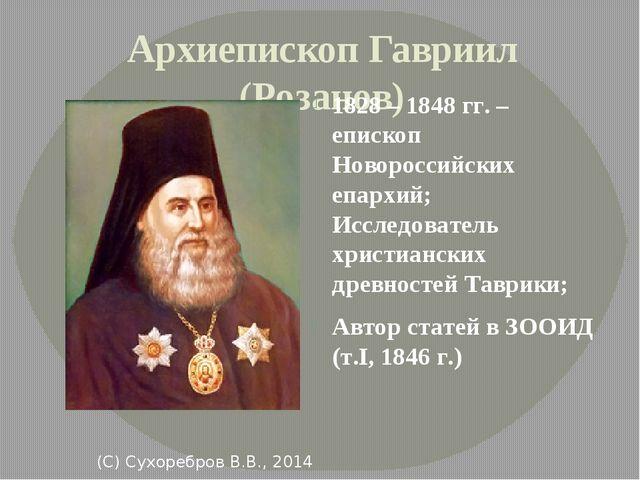 Архиепископ Гавриил (Розанов) 1828 – 1848 гг. – епископ Новороссийских епархи...