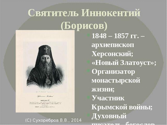 Святитель Иннокентий (Борисов) 1848 – 1857 гг. – архиепископ Херсонский; «Нов...