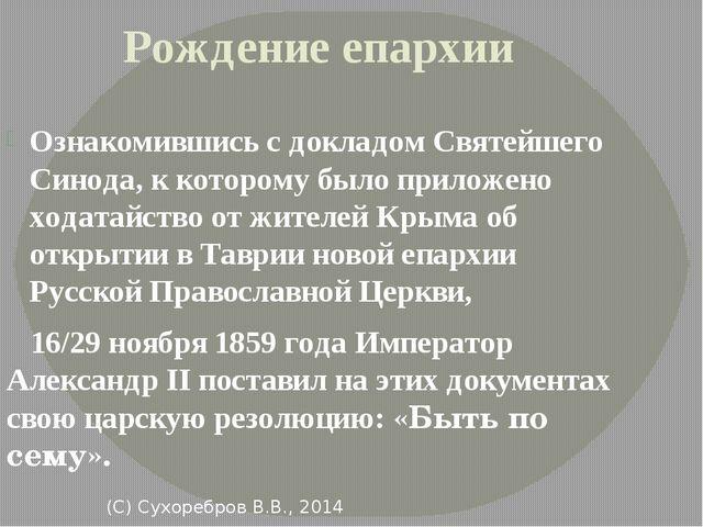 (С) Сухоребров В.В., 2014 Ознакомившись с докладом Святейшего Синода, к кото...